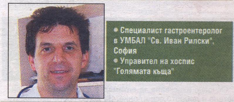 """Д-р Веселин Колчаков: """"Долекуването в Хосписа е по индивидуална програма"""""""